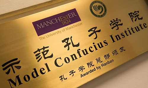 Model Confucius Institute plaque awarded by Hanban