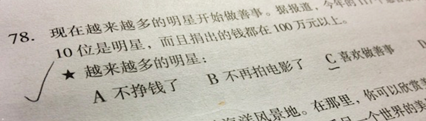 Chinese writing on an HSK test paper